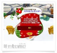 ntomo 期間限定クリスマスの靴下イベント2