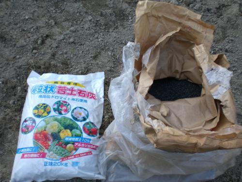 苦土石灰と活性炭