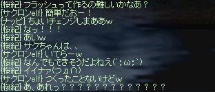 20050703-7.jpg