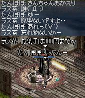 20050719-14.jpg