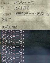 20050802-30.jpg