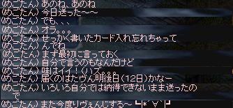 20050809-12.jpg