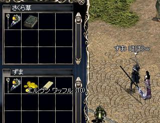 20050811-4.jpg