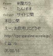 20050822-3.jpg