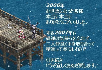 20061231.13.jpg