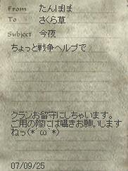 20070926-11.jpg