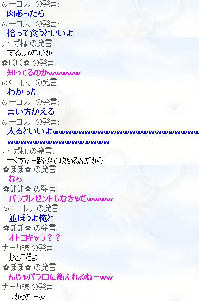 nagasama.jpg