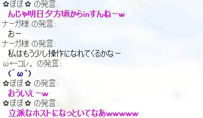 nagasama5.jpg