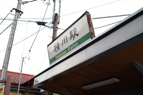 横川小旅行