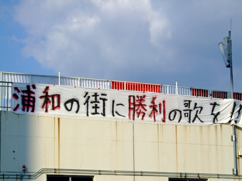 ガンバ大阪戦