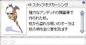 +9呪い杖