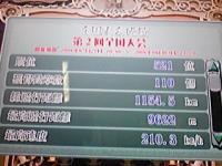 qma5_zenkoku_2_1.jpg