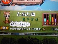 qma5_zenkoku_2.jpg