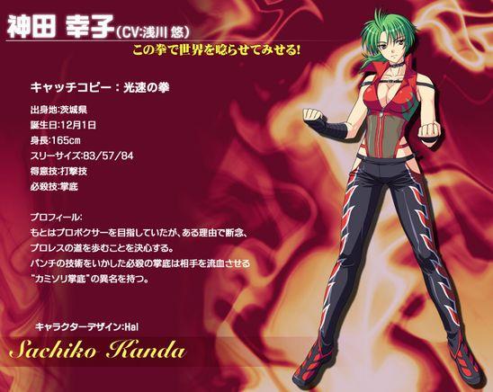sachiko_kanda