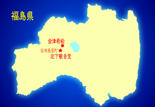 fukushimasakudarikannon.jpg