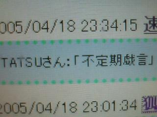 20050418144204