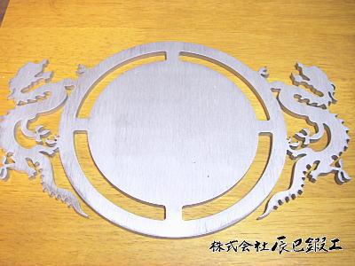 ウォータージェット切断品(アルミ5t 鍋敷き)