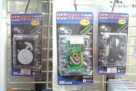 マウス型USBメモリ