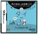 旅の指先会話帳DS