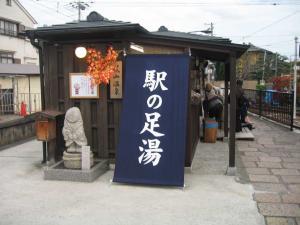 嵐電 嵐山駅構内の足湯