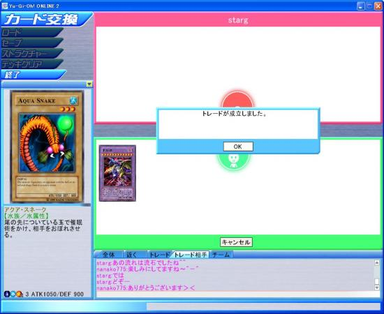 ミックスチーム戦②-2
