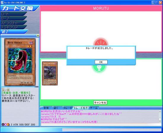 ミックスチーム戦②-3