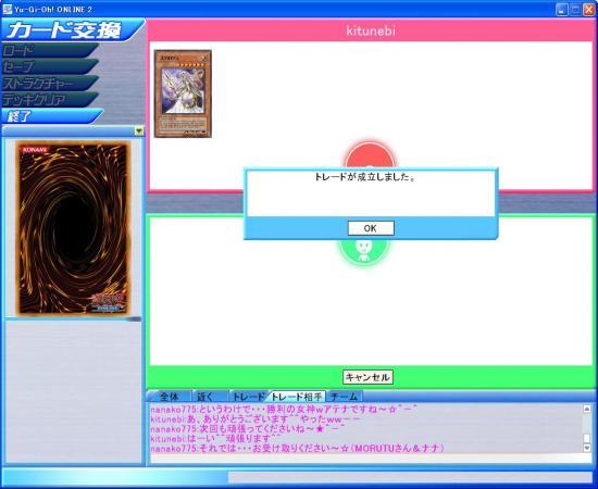 ミックスチーム戦③-5