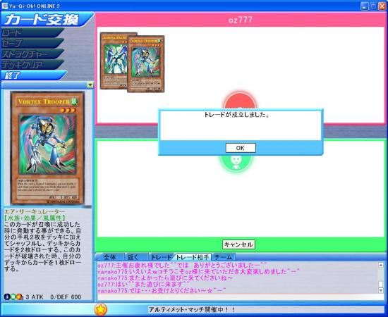 ミックスチーム戦④-6