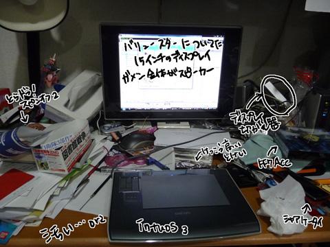 katsuの机②