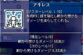 akiresu19.3.31.jpg