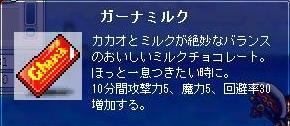 ga-namiruku19.8.31.jpg