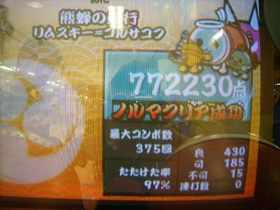 P2090208_convert_20090705172414.jpg