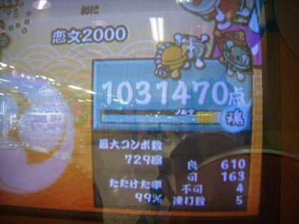P4010375_convert_20090825234206.jpg