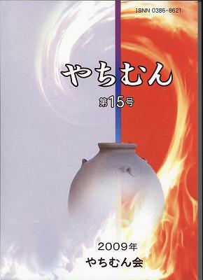 IMG_20091118230159.jpg