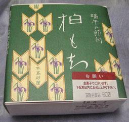 080502KASHIWAMOCHI-1-
