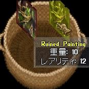 Ruined Painting.jpg
