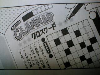 CLANNAD(しゃあ) Kanonネタ