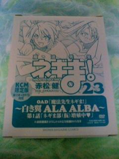 DVD付き初回限定版『魔法先生ネギま! 23巻』