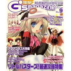 電撃G'sマガジン9月号。