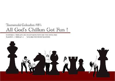 神の子供達はみな遊ぶフライヤ