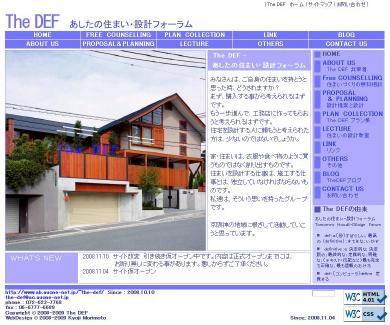 The DEF あしたの住まい・設計フォーラム ホームページ