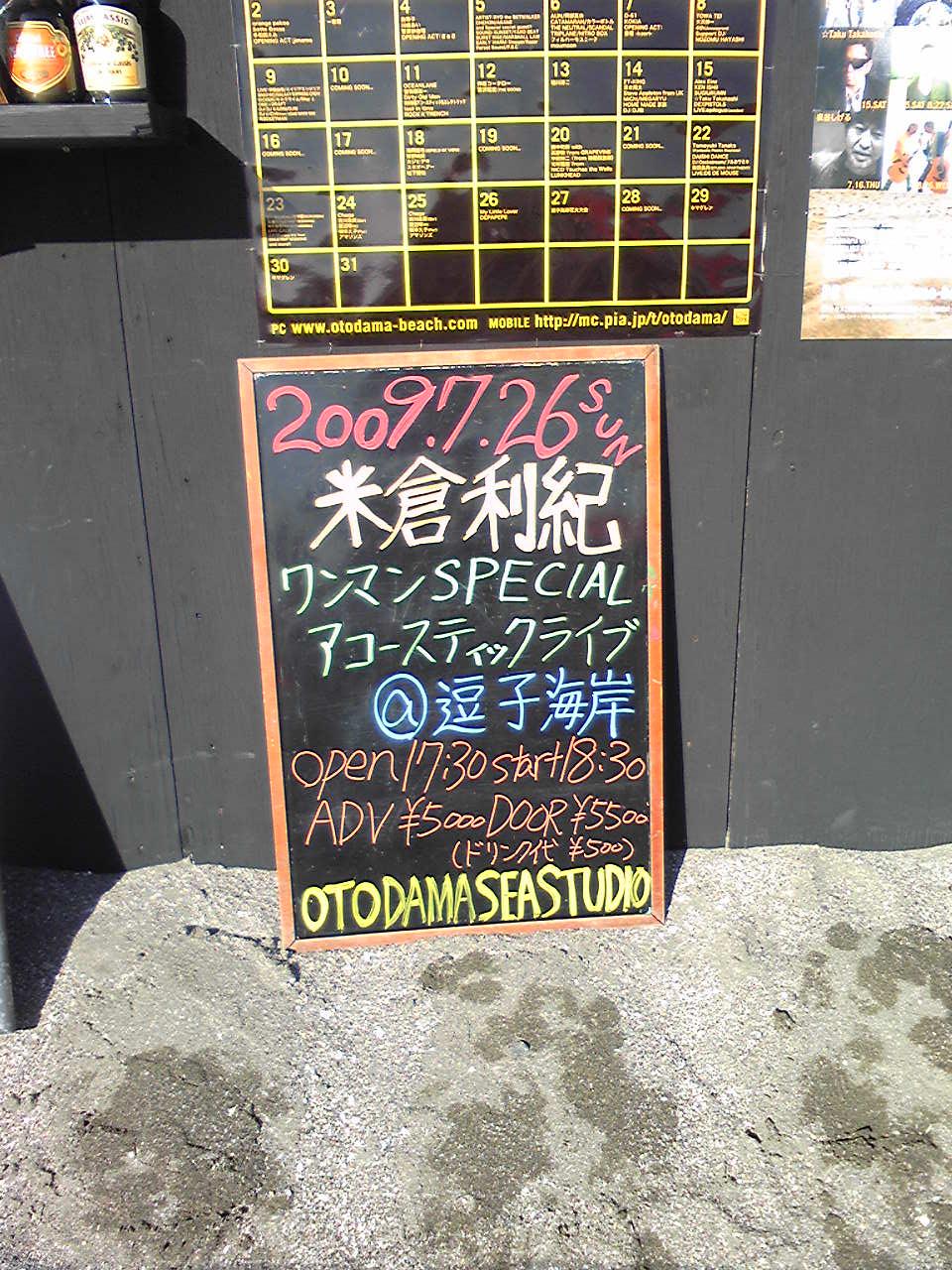 Toshinori Yokokura live
