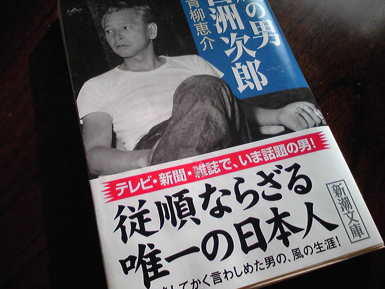 Jiro Shirasu