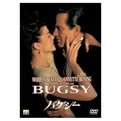 bugsy 2