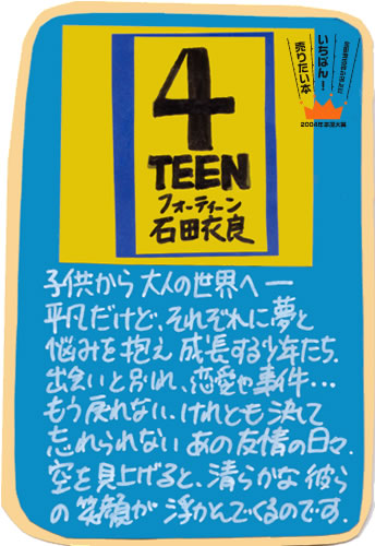 i_4teen_l.jpg