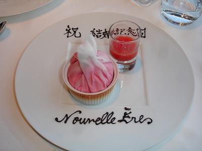 結婚記念日10