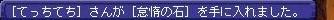 TWCI_2009_6_2_18_15_43.jpg