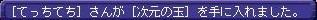 TWCI_2009_8_5_23_51_37_20090807074545.jpg