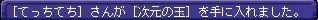 TWCI_2009_8_6_0_20_42.jpg