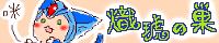 熾琥の巣 / 熾琥